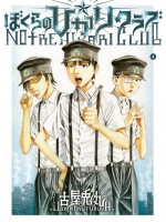 Notre_Hiraki_club_Couv