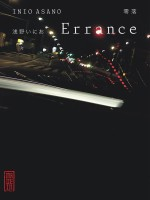 Errance Couv