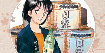 Natsuko no Sake Une